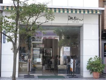 """創業は大正2年という老舗、「浜志""""まん(はまじまん)」は当初和菓子店だったそうです。その後、横浜に西洋文化が流れ込んできたのにならい、洋菓子を作るようになりました。"""