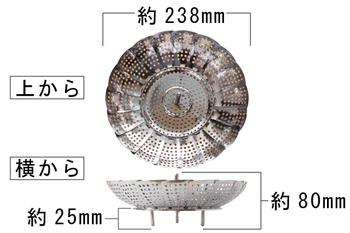 こちらのアルミ製の蒸し器は、折りたたんでしまえることと、お鍋のサイズをあまり選ばず使えるので1つあるととっても便利です。