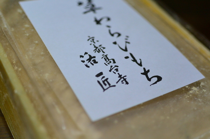 洛匠のわらび餅は、テイクアウトも出来ます。プレーン・草・黒糖の3種類。もちろん、黄な粉もたっぷり!