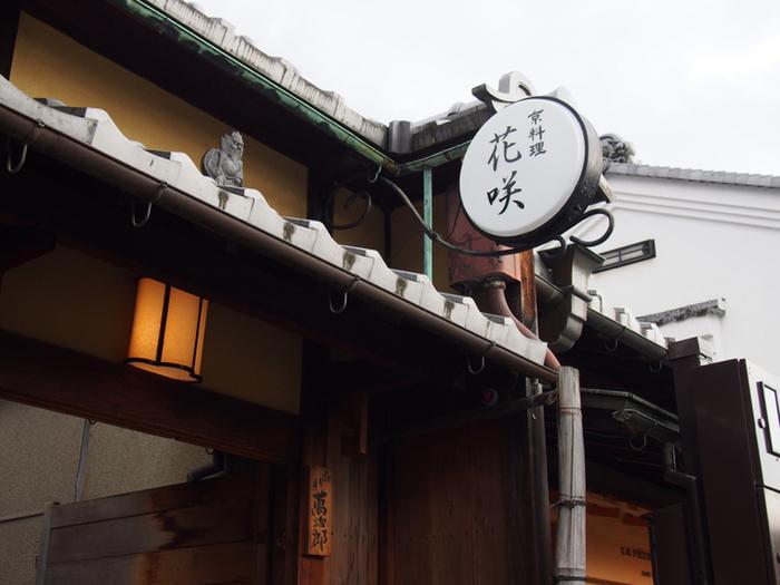 四季折々の京料理が味わえる料亭「花咲 萬治郎」。高級料亭の佇まいでも、ランチなら気楽なお値段でしっかり京料理を味わえます。