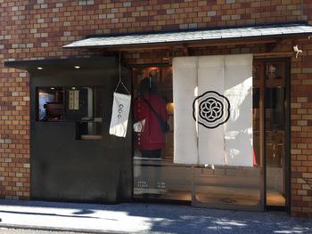 素朴な佇まいの中に洗練された創作性を感じるシンプルでモダンなHIGASHIYAの和菓子。多くの顧客が愛してやまない理由はそこに隠されているのでしょう。