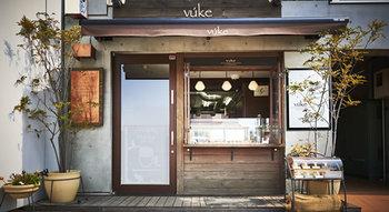 南与野駅からすぐのところにある、埼玉では有名なプリン屋さん。スワヒリ語で「蒸気」という意味を持つ店名は、プリンを蒸すことからつけられたそう。