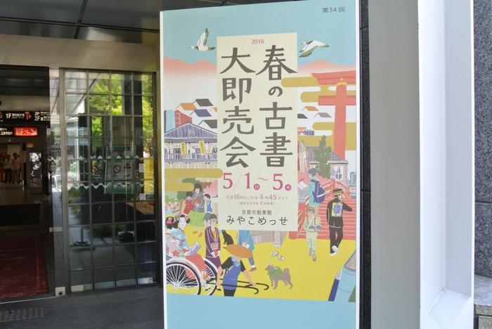 京都、奈良、大阪、岡山などから約40店余の古本屋さんが集合します。 出品冊数はなんと50万冊以上!!屋内で催される古書の即売会としては国内最大級規模です。古典籍や学術書から・美術書・洋書・文庫・小説・絶版マンガ・新古書に至るまで様々なジャンルの本が揃います。