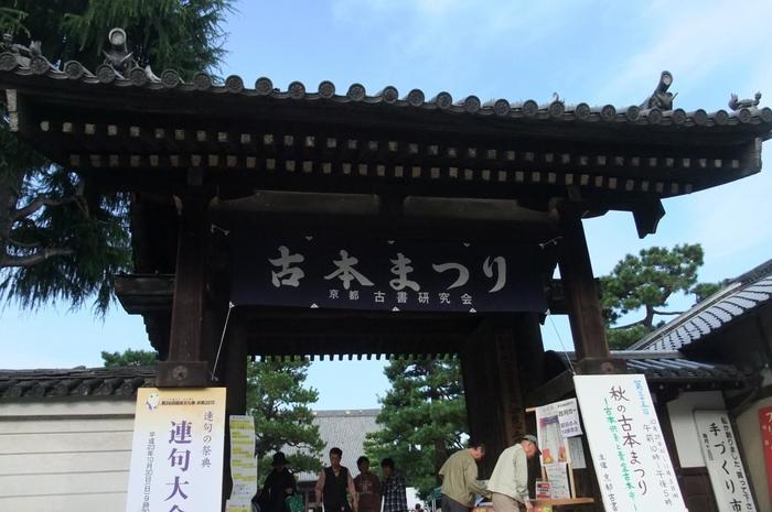 秋の古本まつりの初日には大殿前で日ごろお世話になった本を供養する「古本供養」が行われます。古本の供養が終了した後におまつりが始まります。京都一円から古書店が参加し、約20万冊の本が販売されます。
