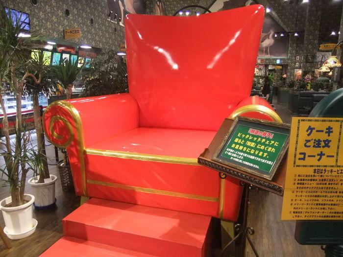 上では「B級グルメ」として紹介したラッキーピエロですが、市街地から少し離れた峠下総本店は、街中の店舗とは違い、まるでテーマパークのような大空間。入るとまず、真っ赤な巨大椅子がお出迎え。ここに座ると財運に恵まれ、お金持ちになれる!というジンクスがあるそうで、子供から年配の方まで、次々に座って撮影を楽しんでいます。