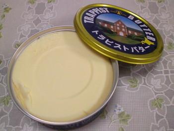 トラピストバターは、北海道のお土産としても有名です。生きた乳酸菌を用いた醗酵バターで、お菓子や料理に使うこともできますし、そのままトーストしたパンに塗っても大好評! 日本では醗酵バターは数があまり多くありませんが、海外やヨーロッパではメジャーだそうですよ。ぜひ、一度召し上がってみて欲しいと思います。
