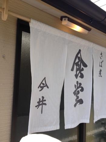 「今井食堂」は、「鯖煮定食」で人気の店。「上賀茂神社前」のバス停からすぐ、神社の横に店があります。