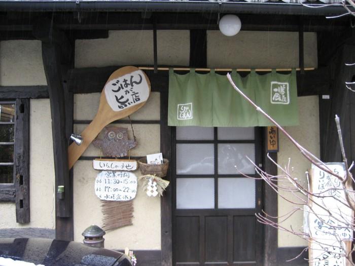 """「一膳飯屋 りぃぼん」も神社からすぐの店舗です。""""飯屋""""と掲げるだけに、釜炊きのご飯がとても美味しい洋食店です。"""