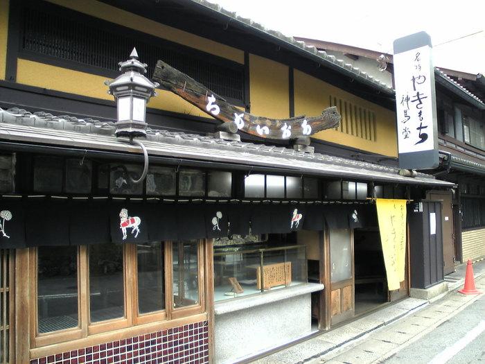 もう一方の「神馬堂」は、先に紹介した「今井」の並び。1872年創業の老舗店ならではの、風情ある店構え。売れ切れ必至の人気店です。