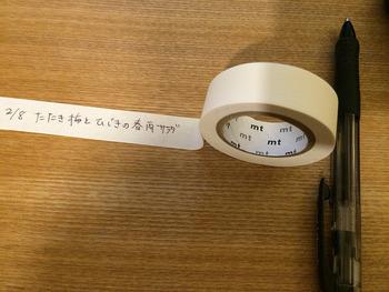 無地のマスキングテープがあると便利です。ペンとマステをセットでキッチンに常備しておくと思いついたときにすぐラベリングができます。