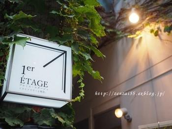 京都…お洒落なショップが建ち並ぶ御幸町(ごこまち)に、2016年7月にオープンしたドライフラワー専門店「1er ETAGE(プルミエ・エタージュ)」。