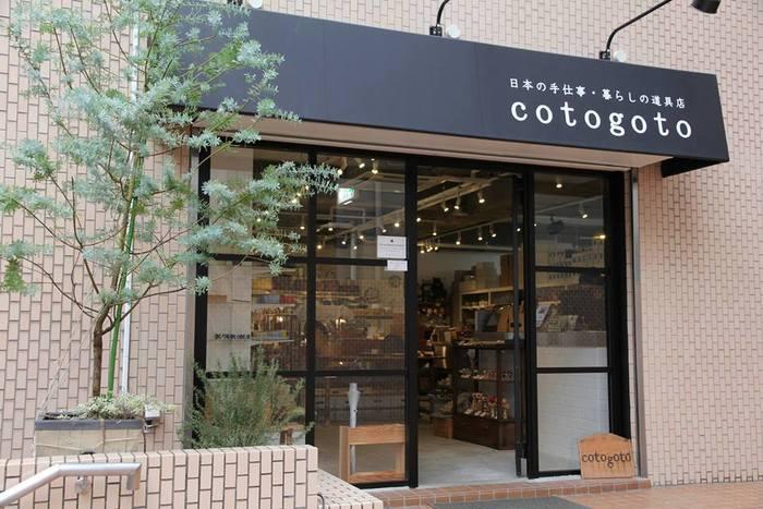 「日本の手仕事・暮らしの道具店cotogoto(コトゴト)」は、東京・高円寺にある雑貨店。実店舗に加え、オンラインでもこだわりの雑貨を販売しています。