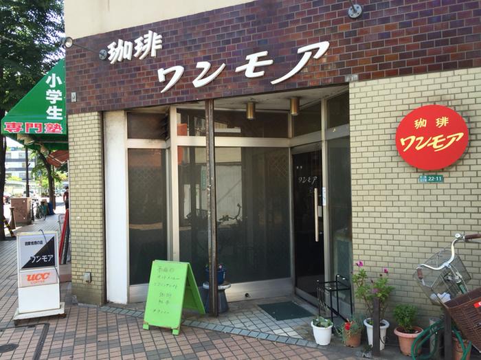 中央・総武線各駅停車の平井駅北口から徒歩すぐの場所にある老舗の純喫茶店。テレビで紹介されたこともあり、平日も混む人気店です。