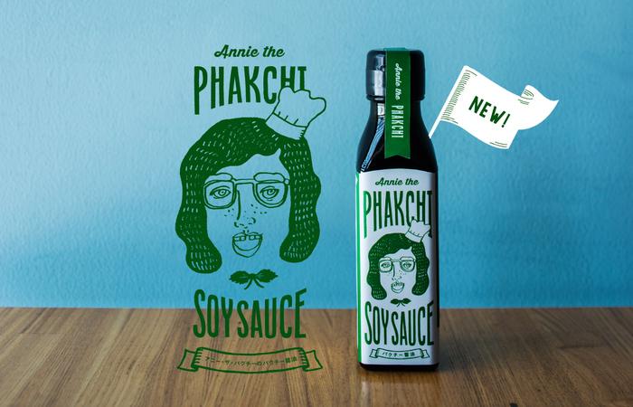 パクチー好きもそうでない人も!みんな夢中「アニーザパクチー」のパクチー醬油