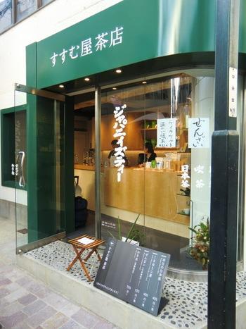 鹿児島から自由が丘に進出したお茶屋さん「すすむ茶屋」。「日本一、表情豊かな日本茶を求めて」をコンセプトに、土地、品種、生産人、鑑定人、焙煎人...一つひとつを吟味したこだわりのお店です。