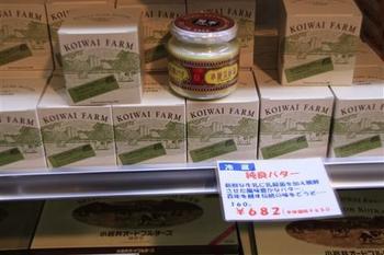 よつ葉と並んでバターメーカーの中では老舗といわれる小岩井。こちらの純良バターも高い評価を集めています。 召し上がった方の感想としては、香りが良い!という点とさっぱりとした味わいなのにコクがある!という感想です。 発酵バターの魅力をふんだんに伝えてくれる一品です。