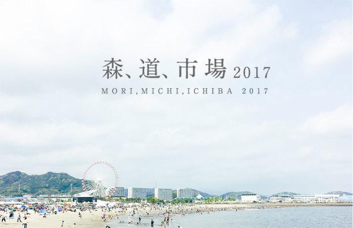 東海地方を中心に7回の開催実績があります。 日本全国から素敵なモノやおいしいごはんを携えたお店が300店以上集まる市場と ジャンルを問わず素晴らしい音楽が複数のステージで演奏される野外イベントです。 また、開催地によってはキャンプインも可能となっています。