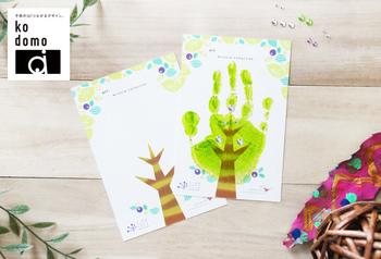 子どもが手形をスタンプすることで完成するポストカードです。お家に飾ってもいいですし、離れて暮らすおじいちゃんやおばあちゃんへのお便りとしても活躍します。