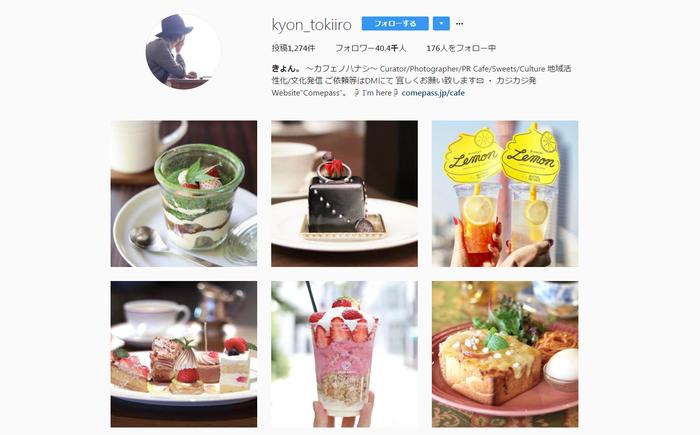 関西地方を中心に、おしゃれなカフェ情報を発信する人気デリスタグラマー『きょん。』さん。 インスタグラムをはじめ、雑誌やWEBサイトでも紹介されているフォトジェニックな写真の数々が、カフェ好き女子の間で人気となっています☆