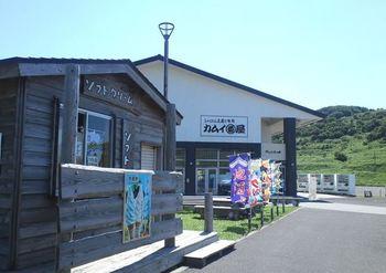 積丹半島の神威岬にあるレストハウス「カムイ番屋」には、神威岬を訪れた観光客向けのお土産やフードメニューがたくさん。敷地内の一角に、ここでしか味わえないソフトクリームがあります。