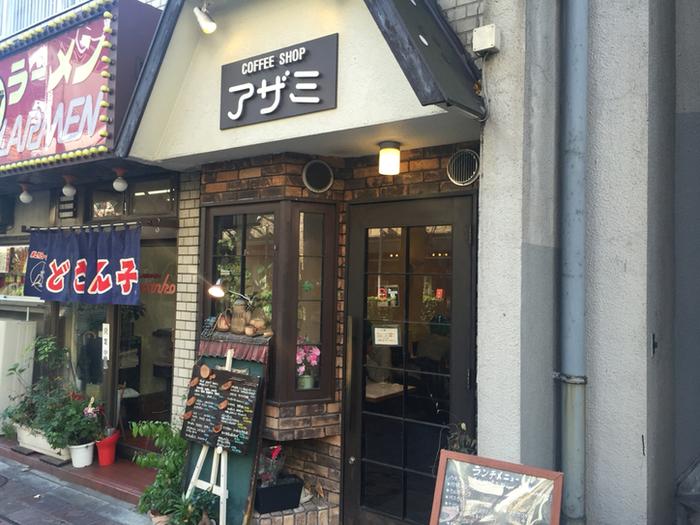 1959年創業の老舗喫茶店「アザミ」は、中野駅南口より徒歩3分ほどの好立地な場所にあります。
