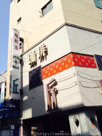 台東区上野、「御徒町駅」から徒歩約2分の場所にある、レトロ喫茶店がこちらの「丘」。店名もシンプルで斬新です。