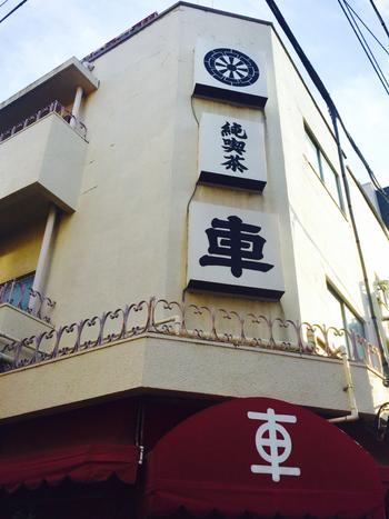 京王線の初台駅と幡ヶ谷駅から共に歩いて10分ほど、商店街の一角にあるレトロな純喫茶です。「車」の店名が不思議と輝いて見えます。