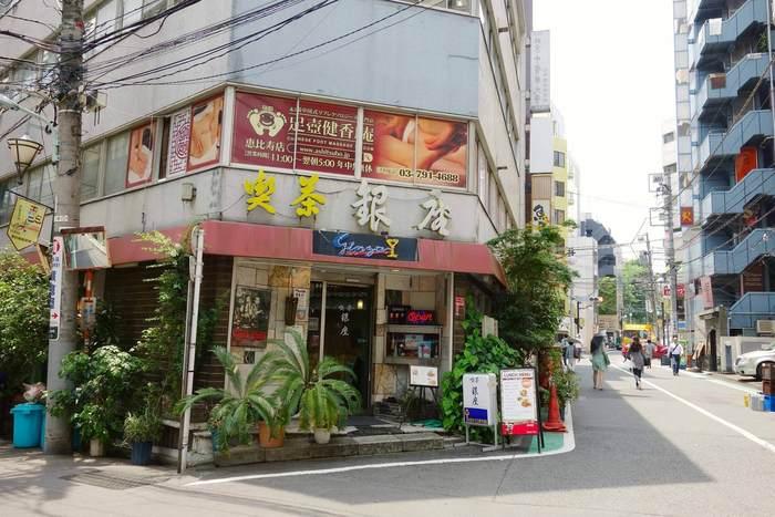 各線恵比寿駅から徒歩3分ほどの場所にある、「喫茶 銀座」。恵比寿にあるのに、銀座。そのネーミングセンスがうまくいえないけど、純喫茶感たっぷり。