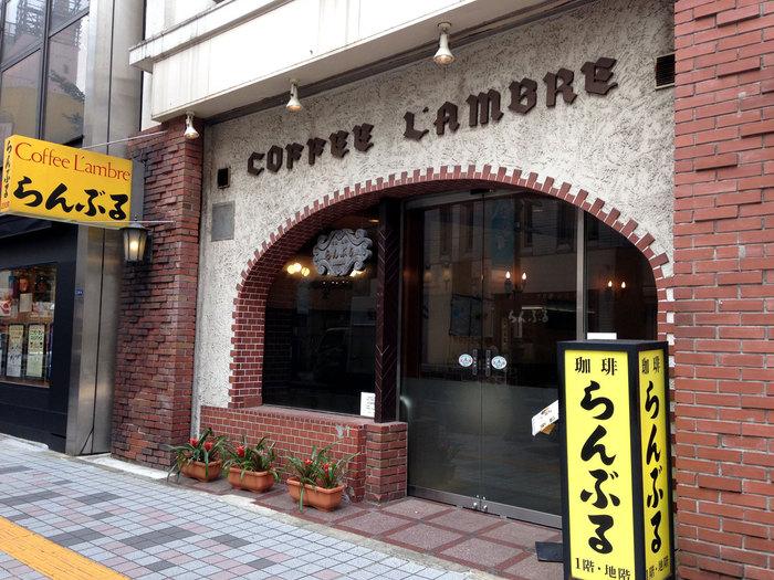 新宿にもたくさんの純喫茶が残っています。こちらの「らんぶる」は、1階に20席、そして地下に200席を誇る名曲喫茶です。