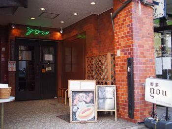 東銀座、歌舞伎座のすぐそばにある喫茶店「YOU」。店先にどんとオムライスの絵が描かれているのが、印象的。実際、ここのオムライスは絶品。これ目当てに並ぶ人がいるほど有名で、不動の人気を誇っています。創業40年以上続く老舗ならではのレトロな店構えもいい雰囲気です。