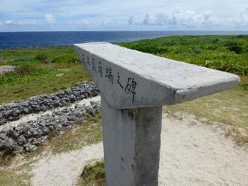 島の南側にある高那崎にある「日本最南端碑」。日本の一番南に立って見る景色はどんなものでしょう?