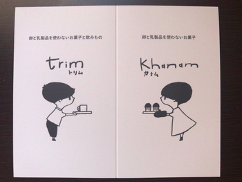 近くに姉妹店のカフェ「トリム」もオープンしました。こちらでも身体にやさしいお食事メニューなどが楽しめます。