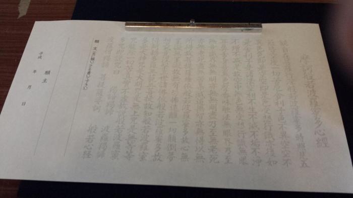 本来は経文を見ながら白紙に写していくもの。しかし、写経体験ができる施設では、お手本を紙の下に敷いて上からなぞれるようにしていたり、薄くお経が印刷されている紙を用意していたり、と簡単にきれいな字で写経できるようになっています。