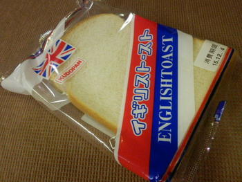 1932(昭和7)年、むつ市で創業の工藤パン(現在は青森市)の看板商品。2枚のイギリスパンに、マーガリンとグラニュー糖がサンドされているのが基本で、なんと総勢200種類ものヴァリエーションがあるとか!イギリスの国名使用は大使館のお墨付きだそうです(^.^)