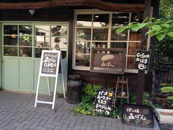 """森のレストランの敷地内にある小さな「パン工房」""""森パン""""。レストランの庭は自然の雑木林が広がる「益子山野草園」です。"""