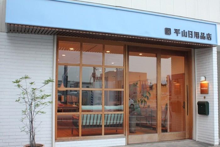 無垢の木をメインとしたオリジナル家具・オーダー家具を製造販売している「平山日用品店」は、平山和彦さん・真喜子さんご夫婦のお店です。京都の宇治市にあります。