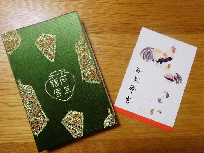 御朱印帳を購入すると、石上神宮オリジナルの絵葉書がプレゼントとしてついてきます。御神鶏の絵柄が描かれており、とっても上品で可愛らしいですね。