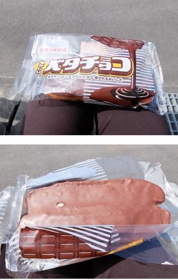 「ベタチョコ」を膝に乗せた上の画像で、大きさをご想像ください(^-^) 製造は高畠町にあるたいようパン。東京オリンピック開催年(1965)に世に出たとあって、かの時代の勢いが感じられます。