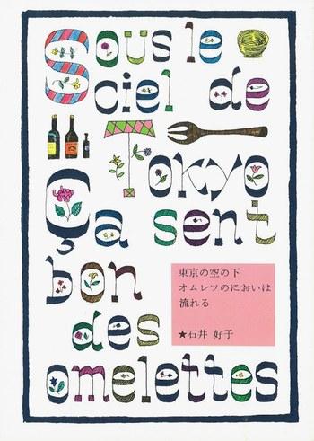シャンソン歌手、石井好子さんのエッセイ「巴里の空の下 オムレツのにおいは流れる」。レシピ本として、またフランスの日常を楽しむエッセイとして、旅に出たような気持ちになれる本です。