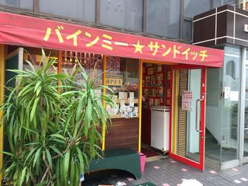 ベトナム感たっぷりの小さなお店。テイクアウトが基本で、売切れ次第終了。お取り置きが可能です。