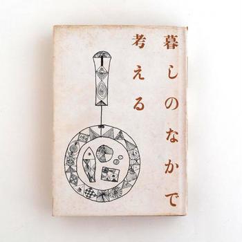 「考える」ことをテーマに、初期『暮しの手帖』誌上で三年間にわたり連載された名随筆集。花森安治さんがペンで描く美しい装丁は必見です。