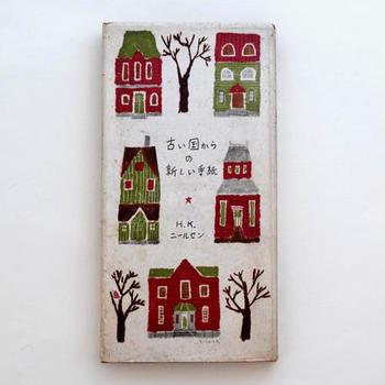 花森さんが大好きだったという欧風の家が描かれています。飾っておきたくなるメルヘンな世界観の装丁です。