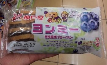 奈良県産のブルーベリーを使ったジャムが加わって、「ヨンミー」に(^◇^) 神戸屋さんの工場には、「日に一度 パンを欠かさぬ母の愛」とのスローガンが掲げられているそうです。その理由は、巻末の「おしまいに」をご参照ください。