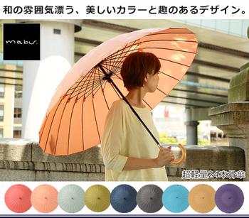 ビニール傘や骨の弱い傘だと、少しの風で壊れてしまいますよね。骨組みがしっかりした24本傘なら、台風の日だって安心です。どことなく和の雰囲気漂う凛とした傘は、持っているだけで大人っぽい雰囲気に。お気に入りのカラーを選べば、仕事でもプライベートでも活躍してくれそうですね。