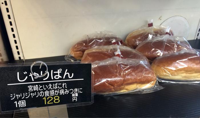 コッペパンにホイップクリームとグラニュ―糖が挟まれ、噛むたびにじゃりじゃり音を立てるオノマトペ(擬音)から「じゃりパン」。宮崎県が発祥とされ、今や大手メーカーも製造する全国区のパンになりました。 画像は宮崎市・ボンデリスベーカリーの商品。ホイップクリームのフレーバーは、チョコ、イチゴ、抹茶など豊富にそろっています。