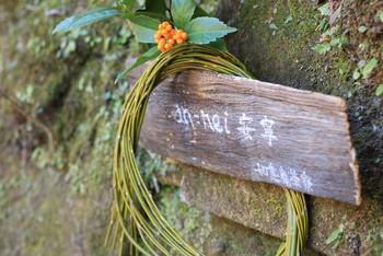 円覚寺内でお茶を頂けるスペースは2か所あり、佛日庵と、如意庵「安寧」です。 佛日庵さんは基本いつで気軽に伺えますが、安寧は原則水・木・金のみで不定休もあり、なかなか入れないという方もいます。