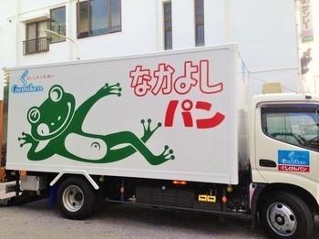 """でべそなカエルさんが描かれたトラック、かの地では日常の風景なのですね。ちなみに、カエルの名前は創業者と同じ""""しゅういち""""くんだそうです。"""