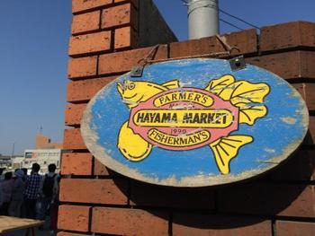 日曜日に地元のJA、漁協、商工会のみなさんが共催している朝市です。葉山で人気の特産品が買えると観光客だけではなく地元の方からも大人気となっています。