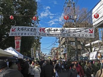 """約700店ものお店が出店するボロ市は、毎年、12月15・16日と1月15・16日の4日間、世田谷代官屋敷を中心とした、その名も""""ボロ市通り""""で開催されてます。"""