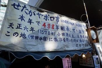 現在は東京都の無形民俗文化財にも指定されている歴史あるイベントです。